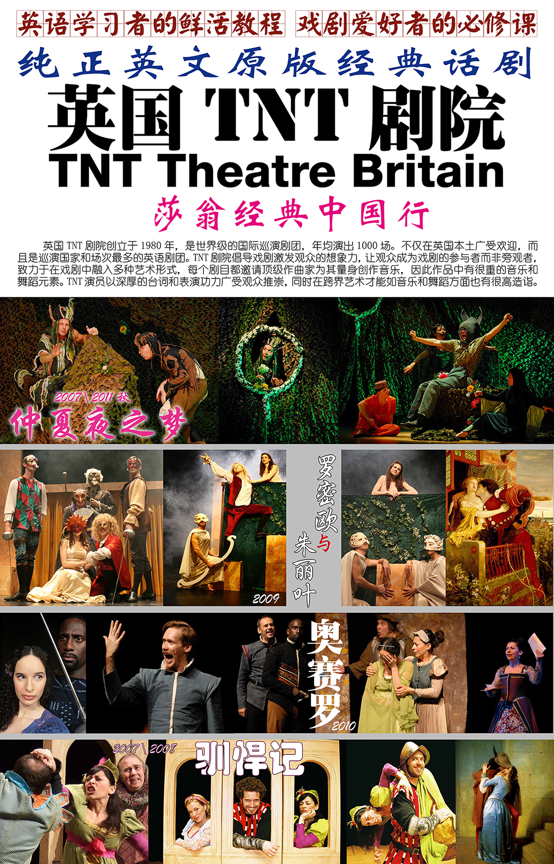 TNT's Shakespeare in China